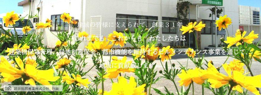 読谷協同産業トップイメージ画像