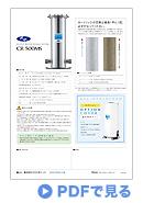 光水CR-500MS製品カタログ
